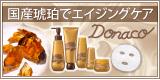 Donacoシリーズ